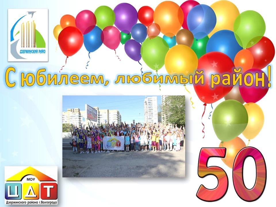 Дзержинскому району – 50 лет