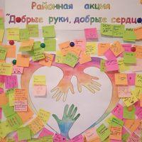 Добрые руки, добрые сердца