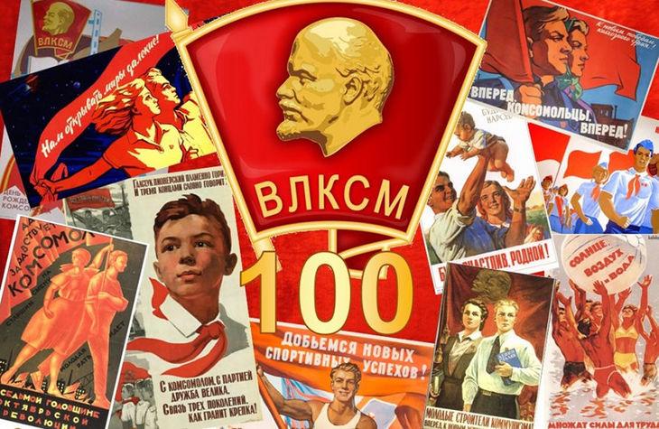 Виртуальный музей «Комсомольские архивы»